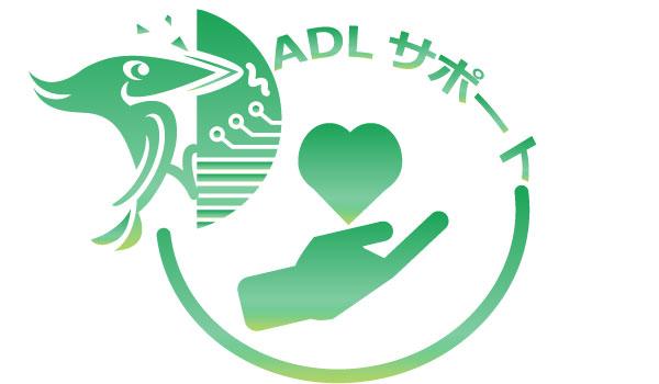ADLサポート